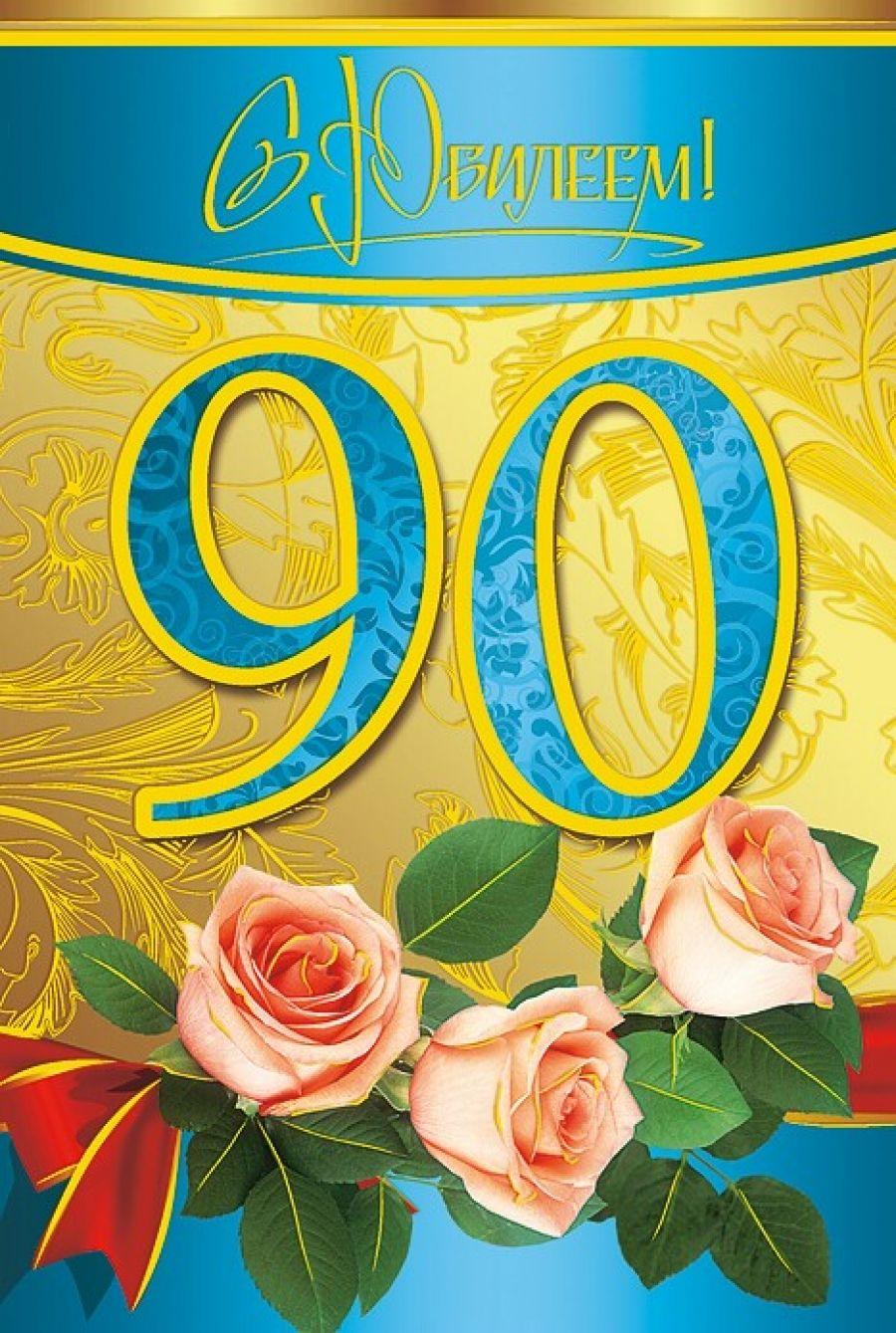 Поздравления на юбилей 90 лет женщине от родных, близких и друзей в стихах 7